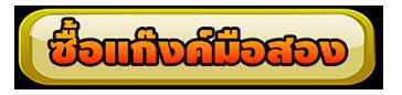 GTA ONLINE TARO Online 24 hr. - เติมเงิน Aaa110