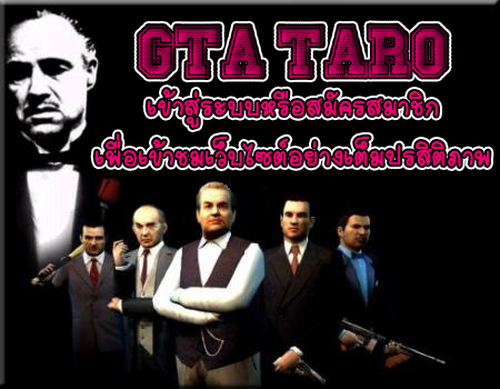 คุย Talk gta taro Gtatar10