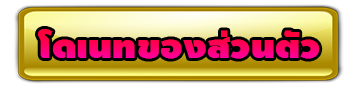 GTA ONLINE TARO Online 24 hr. - เติมเงิน Wa210