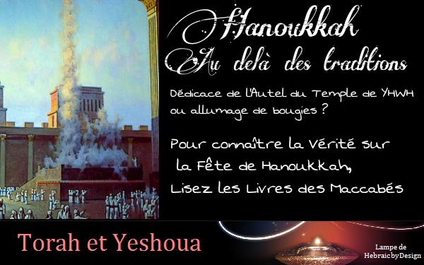 Célébrer Chanoukkah à la façon rabbinique ou Israelite ? Hanouk11