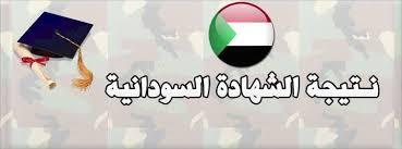 نتيجة الثانوية العامة الشهادة السودانية 2018