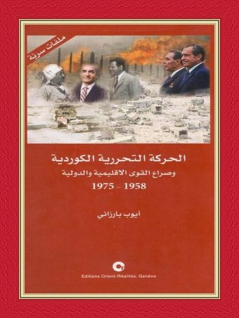 الحركة التحررية الكردية وصراع القوى الإقليمية والدولية 1958 - 1975 - أيوب بارزاني 110