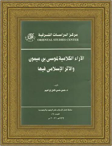 الآراء الكلامية لموسى بن ميمون والأثر الإسلامي فيها - د.حسن حسن كامل إبراهيم  1110
