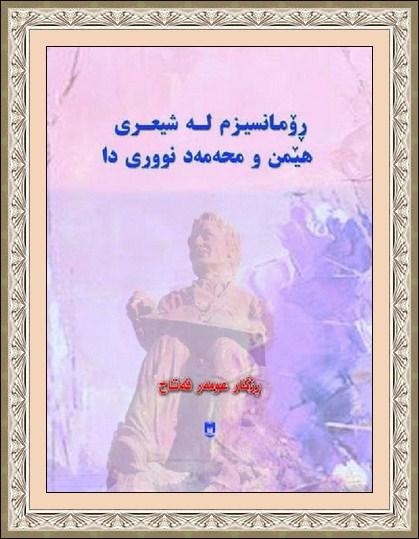 ڕۆمانسیزم له شیعری هێمن و محهمهد نووری دا - ڕزگار عمر فتاح  111103