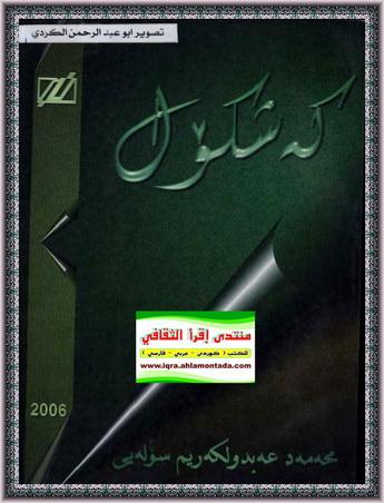 كهشكۆڵ - محمد عبدالكریم سۆڵهیی  111104