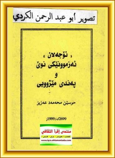 ئۆجهلان - ئهزمونێكی نوێ و پهندی مێژوویی - حسین محمد عزیز 111105