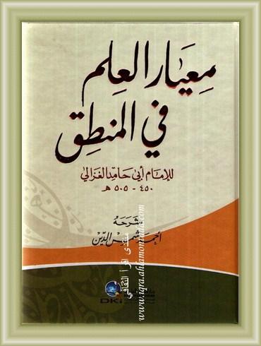 معيار العلم في المنطق - للإمام أبي حامد الغزالي 111107