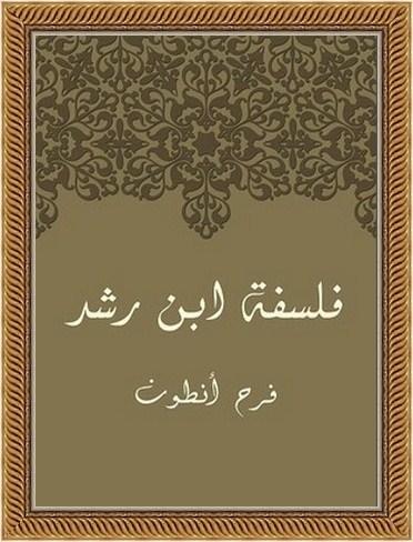 فلسفة ابن رشد - فرح انطون 111124