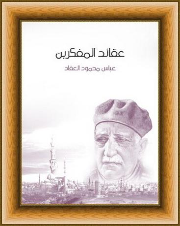 عقائد المفكرين - عباس محمود العقاد 111128