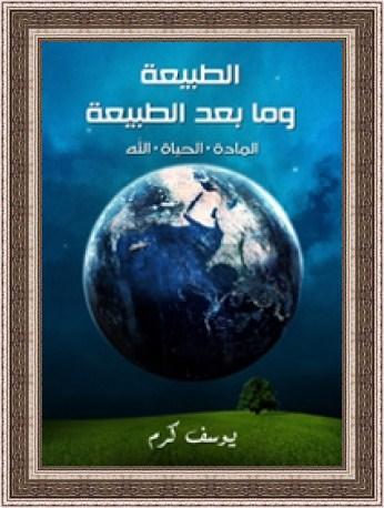 الطبيعة وما بعد الطبيعة - يوسف كرم  111132