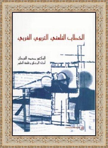 الخطاب الفلسفي التربوي الغربي - د. محمد الفرحان  111134