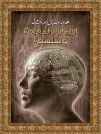 الإيمان والمعرفة والفلسفة - محمد حسين هيكل  111143