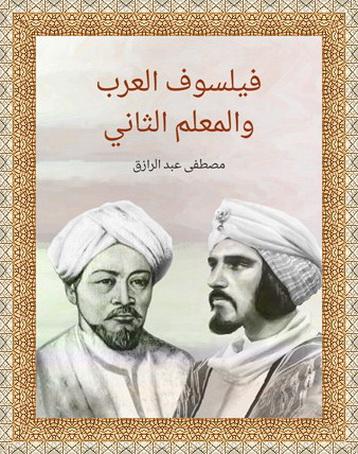 فيلسوف العرب والمعلم الثاني - مصطفى عبدالرزاق  111146