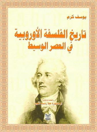 تاريخ الفلسفة الأوروبية في العصر الوسيط - يوسف كرم  111148