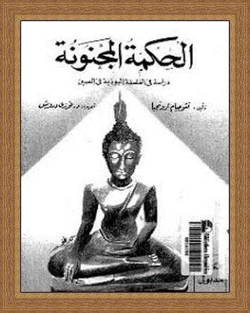 """الحكمة المجنونة """" دراسة في الفلسفة البوذية في الصين"""" - تشوجيام ترونجبا  111150"""