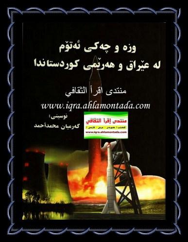 وزهو چهكی ئهتۆم له عێراق و ههرێمی كوردستان - گهرمیان محمد أحمد  111162
