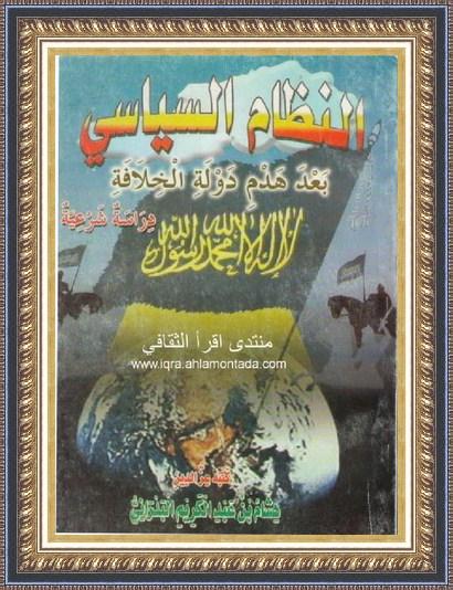 النظام السياسي بعد هدم الخلافة - هشام بن عبدالكريم البدراني 11167