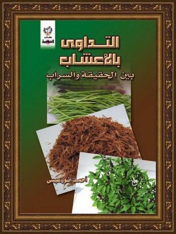 التداوي بالأعشاب - أحمد أنور عيسى 1119