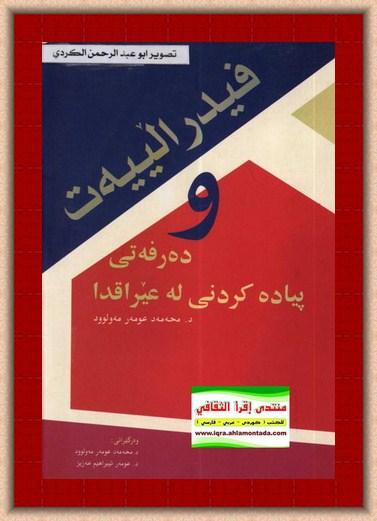 فیدراڵییه ت و  ده رفه تی پیاده کردنی له عیراقدا  -  د. محمد عمر مولود 11195