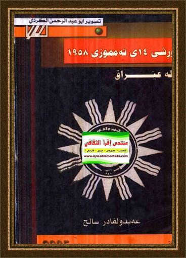 شۆڕشی 14ی ته ممووزی 1958 له عیراق - عبدالقادر صالح 11196