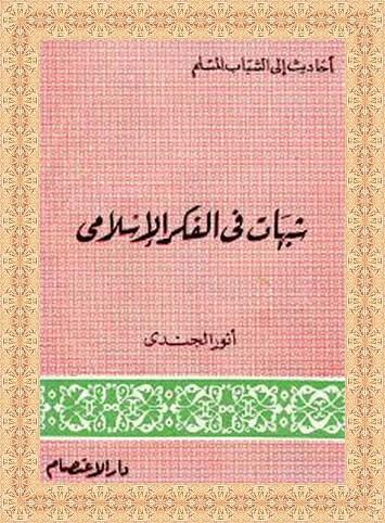 شبهات في الفكر الإسلامي - أنور الجندي  11226