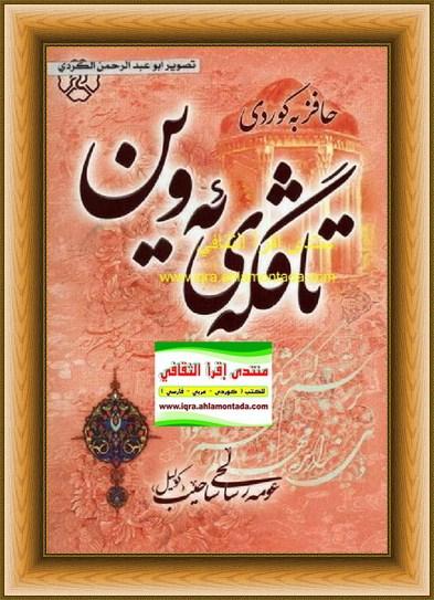 """تاڤگهی ئهوین """" حافز بهكوردى """" - ديوان خواجه شمس الدين محمد - عمر صالحي ساحيب ( كؤليل )  11310"""
