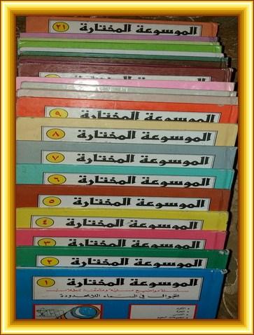 """الموسوعة المختارة """" سلسلة مواضيع مسليّة ومثقّفة للطلاب"""" 21 عددا ً 115"""