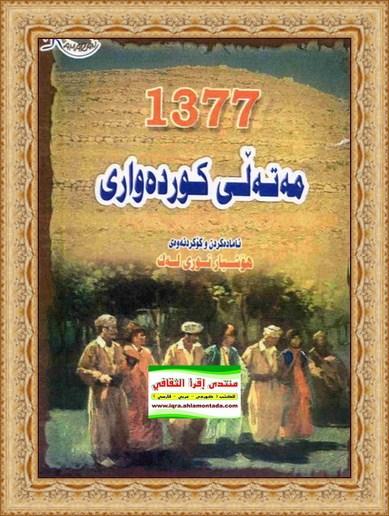 1377 مهتهڵی كوردهواری - هوشیار نوری لهك 137710
