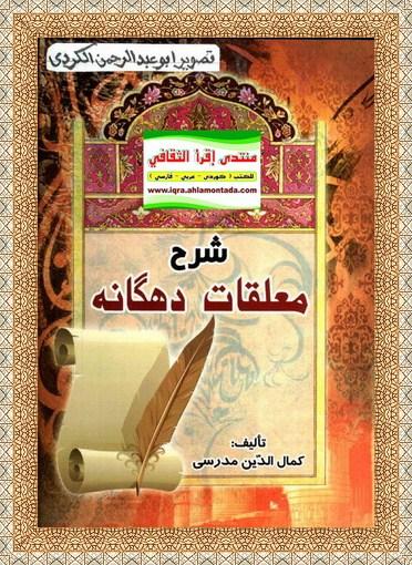 شرح معلقات دهگانه - كمال الدین مدرسی 14