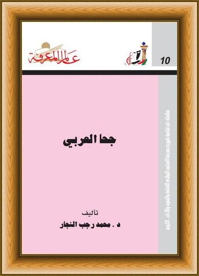 010 جحا العربي - د. محمد رجب النجار 16