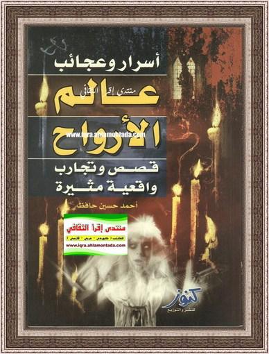 أسرار وعجائب عالم الأرواح - أحمد حسین حافظ 17