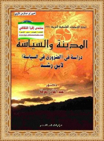 المدينة والسياسة  دراسة في ( الضروري في السياسة) لإبن رشد  - د.عبدالقادر عرفة  2510