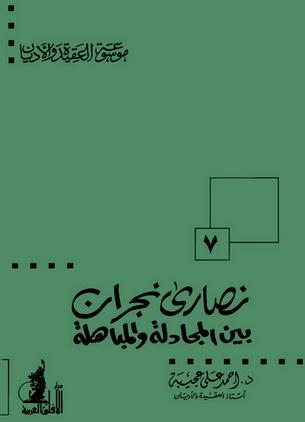 نصاری نجران بین المجادلة والمباهلة - د. أحمد علي عجيبة 48810