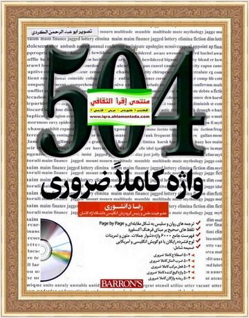 504واژه كاملا ضروری - رضا دانشوری 50410