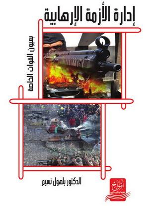 إدارة الأزمة الإرهابية بعيون القوات الخاصة - د. بلهول نسيم 51610
