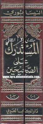 المستدرك على الصحيحين - للإمام الحافظ أبي عبدالله محمد بن عبدالله الحاكم النيسابوري  61711