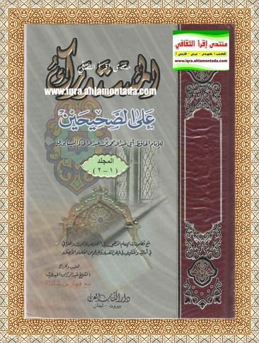 المستدرك على الصحيحين - للإمام الحافظ أبي عبدالله محمد بن عبدالله الحاكم النيسابوري  61810