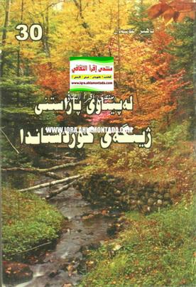 له پێناوی پاراستنی ژینگهی كوردستاندا - طاهر عثمان 63110