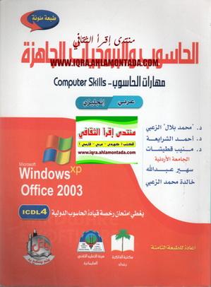 الحاسوب والبرمجیات الجاهزة - مجموعة مؤلفين 63410