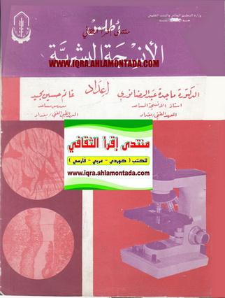 أطلس الأنسجة البشرية - د. ماجدة رضا نوري و غانم حسين محمد 64110