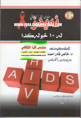 ئهیدز  له 10 خولهكدا - د. خالص قادر أحمد 64210