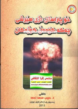 خۆپاراستن دژی هێڕشی چهكه كۆمهڵ كوژهكان - د. حبیب محمد أحمد 64610