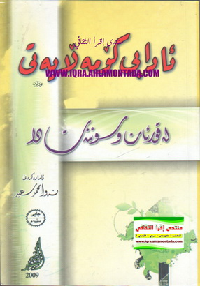 ئادابی كۆمهڵایهتی له قورئان و سوننهتدا - نهوا محمد سعید  64810