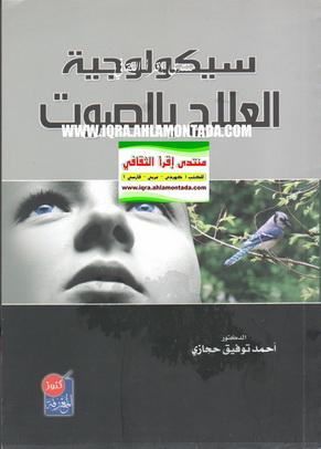 سيكولوجية العلاج بالصوت - د. أحمد توفيق حجازي 64910