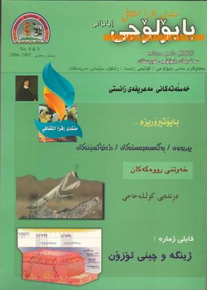 """گۆڤاری بایۆلۆجی """" ژیانزانی """" - سهندیكای بایۆلۆجی كوردستان 66010"""