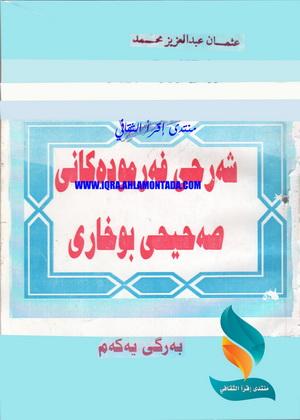 شهرحی فهرمودهكانی صهحیحی بوخاری - مامۆستا عثمان عبدالعزیز محمد رحمه الله 66810