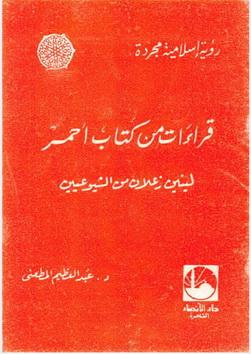 قراءات من كتاب أحمر - د. عبدالعظيم المطعني 67310