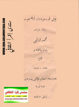 چل فهرمودهی پێغهمبهر صلی الله علیه وسلم - محمد قزلچی 67910