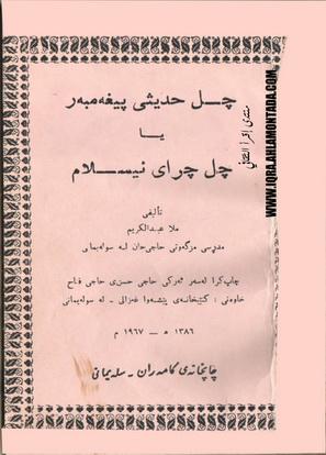 چل حهدیثی پێغهمبهر یا چل چرای ئیسلام - مهلا عبدالكریم مدرس 68110