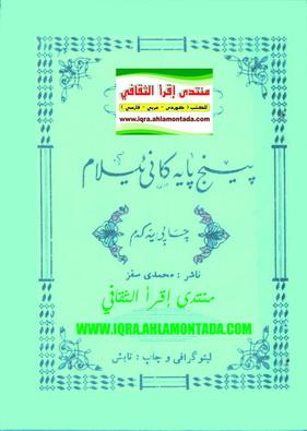 پێنج پایهكانی ئیسلام - عبدالعزیز پاڕهزانی  68510